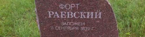 форт раевский камень